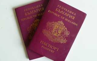 Как можно остаться в Болгарии на ПМЖ