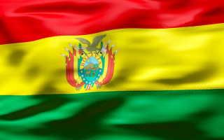 Переезд на ПМЖ и получение гражданства Боливии