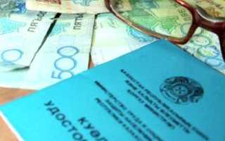 Выплата социальной пенсии в Казахстане