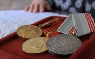 Ветеран труда новосибирской области льготы 2020