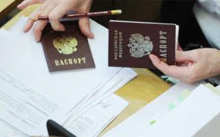 Нужна ли для оформления загранпаспорта прописка