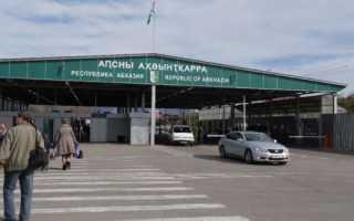 Пересечение границы России с Абхазией