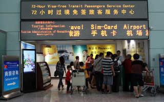Оформление визы для поездки в Гуанчжоу