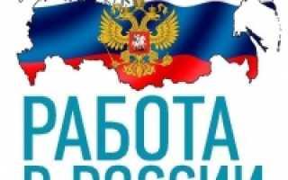 Работа в России для граждан ЛНР