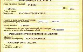 Документы для приглашения иностранца в Россию