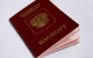 Оформление загранпаспорта для ребёнка старого образца