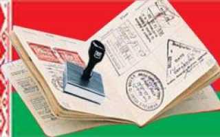 Регистрация иностранных граждан в республике Беларусь
