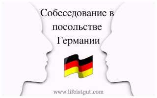 Как без лишней нервотрепки пройти собеседование в посольстве Германии
