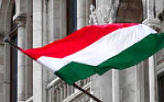 Уровень жизни и цены в Венгрии