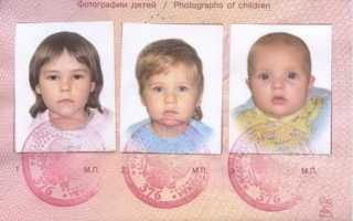 Как можно вписать ребёнка в загранпаспорт родителей