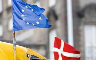 Документы для оформления визы в Данию