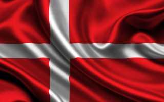 Уровень жизни в Дании