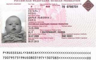 Оформление и получение загранпаспорта для ребенка