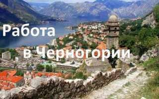 Работа и доступные вакансии в Черногории