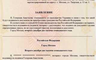 Заполнение заявления о выходе из гражданства Украины