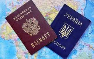 Можно ли иметь двойное гражданство России и Украины