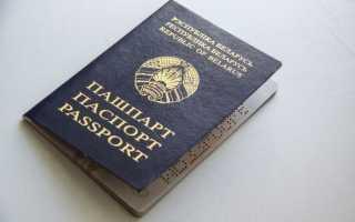 Оформление и получение вида на жительство в Беларуси