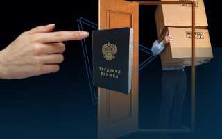 За сколько лет до пенсии нельзя уволить работника в России