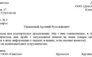 Образец письма в налоговую о информационном письме