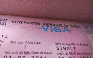 Оформление и получение визы в Индию