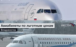 Будут ли субсидии на авиабилеты в Крым на 2020 год