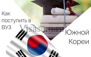 Получение высшего образования в университетах Южной Кореи