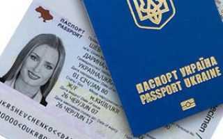 Оформление и получение загранпаспорта на Украине