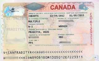Оформление деловой визы в Канаду