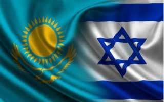 Оформление визы в Израиль для граждан Казахстана