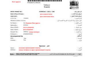 Быстрое оформление и получение визы в ОАЭ