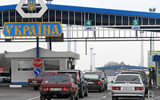 Пересечение границы Украины с Россией