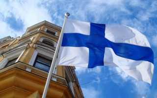 Оформление приглашения в Финляндию