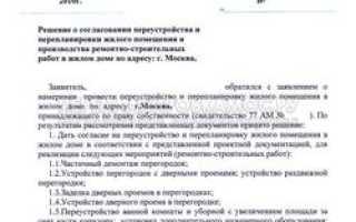 Перепланировка квартиры московская область алгоритм