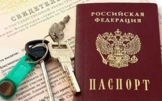 Прописка граждан в РФ