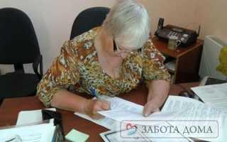 Документы для оформления в дом престарелых в россии