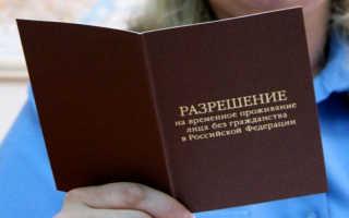 Рвп для граждан Украины в России по браку
