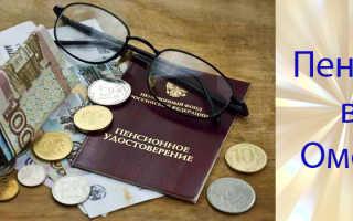 Омск размер страховой минимальной пенсии в Омске в марте