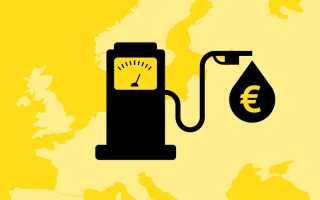 Цена на бензин в Европе