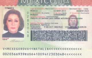 Оформление и получение визы в Мексику