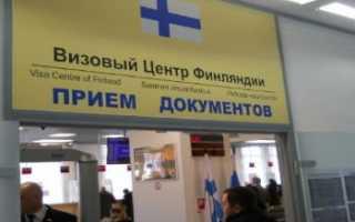 Визовые центры Финляндии в России