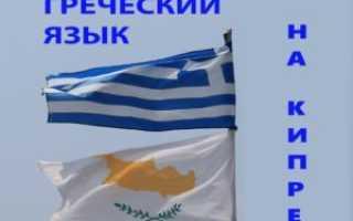 Язык на Кипре