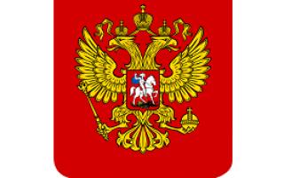 Оформление страховки для поездки иностранцев в Россию