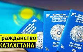 Оформление и получение гражданства Казахстана