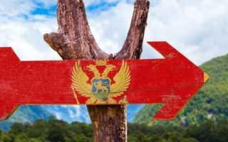 Оформление и получение гражданства Черногории