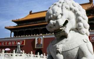 Оформление визы в Пекин