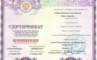 Прохождение экзамена на знание русского языка для получения гражданства РФ