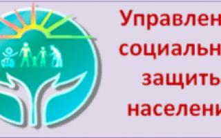Льготы ветеранам труда федерального значения в 2020 году в Томске