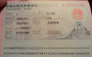 Оформление приглашения в Китай