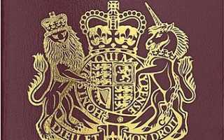 Получение бизнес-визы для посещения Великобритании