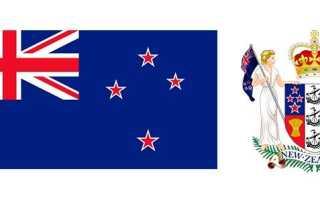 Получение ВНЖ и гражданства в Новой Зеландии